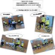 奈良県立奈良西養護学校の「自転車を使った授業」へ協力