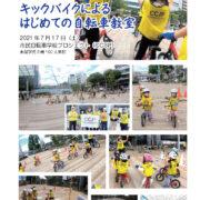 堺市堺区デンマーク式自転車教室